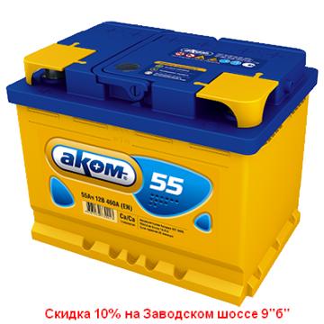 Аккумуляторная батарея Аком 6ст-55 п.п.
