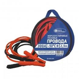 Провод прикуривателя 300А -50С 2,5м/24